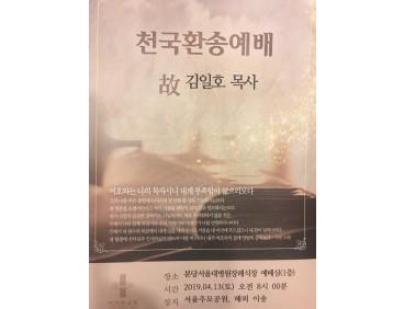존경하는 김일호 선교사님 천국환송 예배