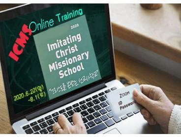 2020년 ICMS Online