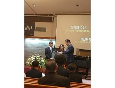 양재주, 양선숙 선교사 파송식